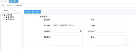 盘古BPM平台添加组织